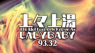 The Idol Formerly Known As LADYBABY - 上々上湯