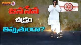 """Will """"Anti Govt Tradition Votes"""" Goes To JanaSena? Does Pawan Kalyan Shock Opposition Parties ?"""