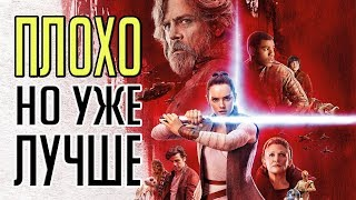 ПЛОХО, НО УЖЕ ЛУЧШЕ! Обзор Звездные Войны: Последние джедаи [Star Wars: The Last Jedi]. СПОЙЛЕРЫ!
