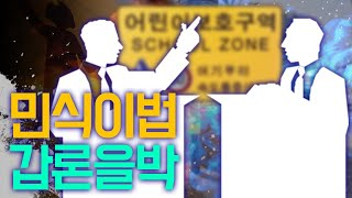 """[생생!톡스]민식이법 갑론을박, 실효성은? """"운전자보험…"""