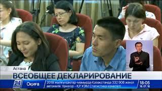 1 января 2020 года в Казахстане будет внедрено всеобщее декларирование
