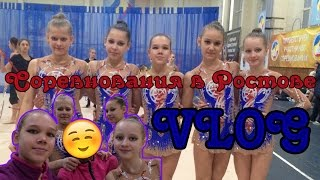VLOG: Соревнования в Ростове