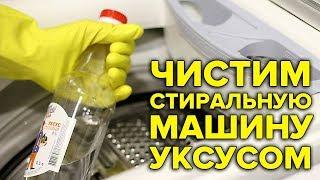 Как почистить стиральную машину уксусом(, 2017-07-29T11:31:39.000Z)