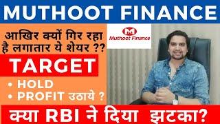 Muthoot FINANCE Share Latest News,Target Analysis, MANAPPURAM Finance stock price today Stock Market