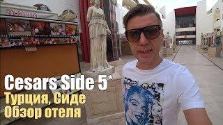 Cesars Resort Side 5 Турция Сиде Обзор отеля