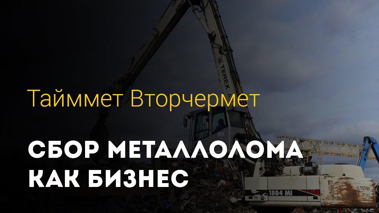 Площадки для приемки металла цена за 1 кг алюминия в Колычево