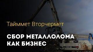 видео реализация лома чермета