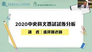 Publication Date: 2020-06-16 | Video Title: 香港歷史及文化教育協會「國史教學薈萃2020 : 中國歷史科
