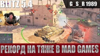 WoT Blitz - Лучшие модификаторы MAD GAMES #2- World of Tanks Blitz (WoTB)