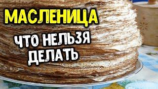 Масленица-2019: что нельзя делать на этой неделе