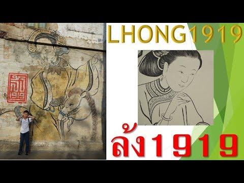 EP13 ล้ง1919 (LHONG1919)