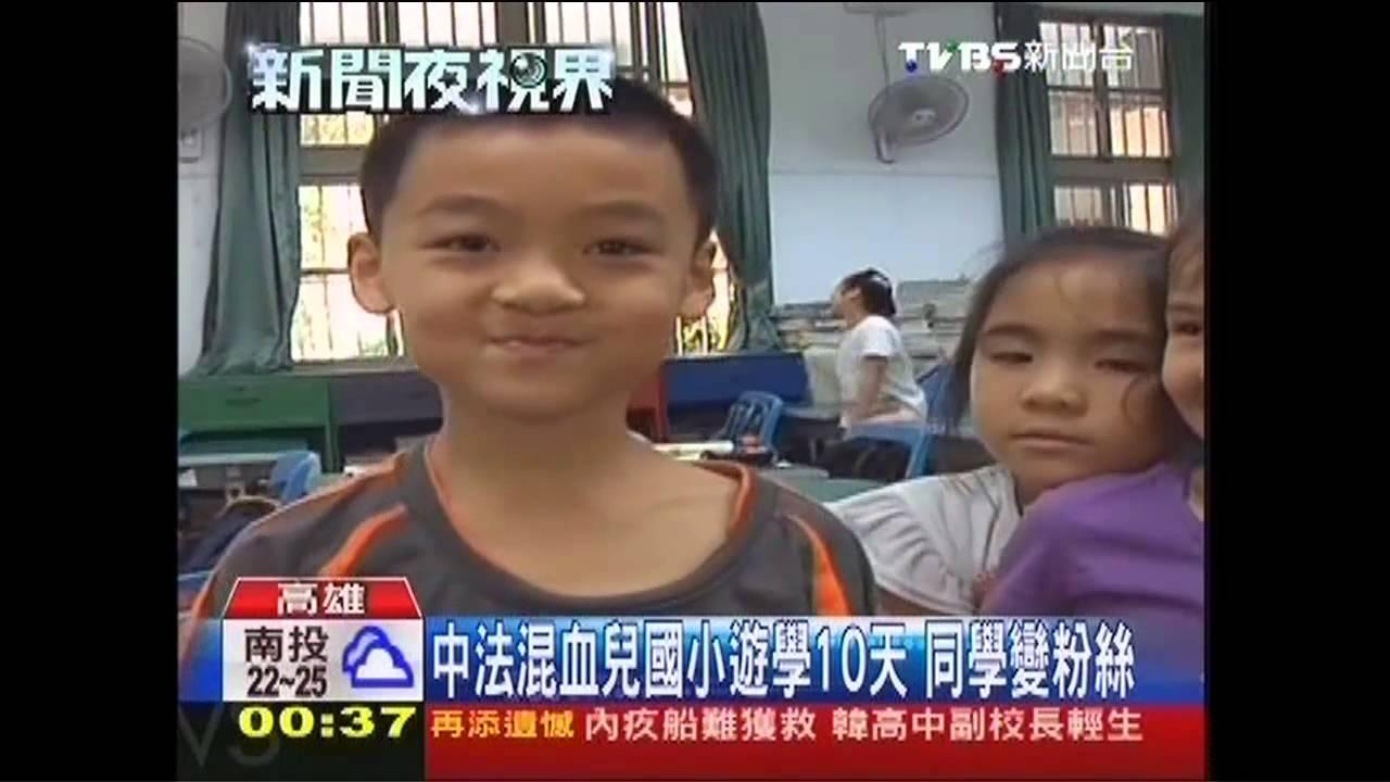 嬌點!7歲中法混血兒國小遊學 全校轟動 - YouTube