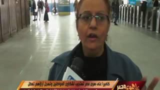 كاميرا  على هوى مصر تستجيب لشكاوي المواطنين وتسجل اراؤهم تعطل مصعد مترو محطة فيصل