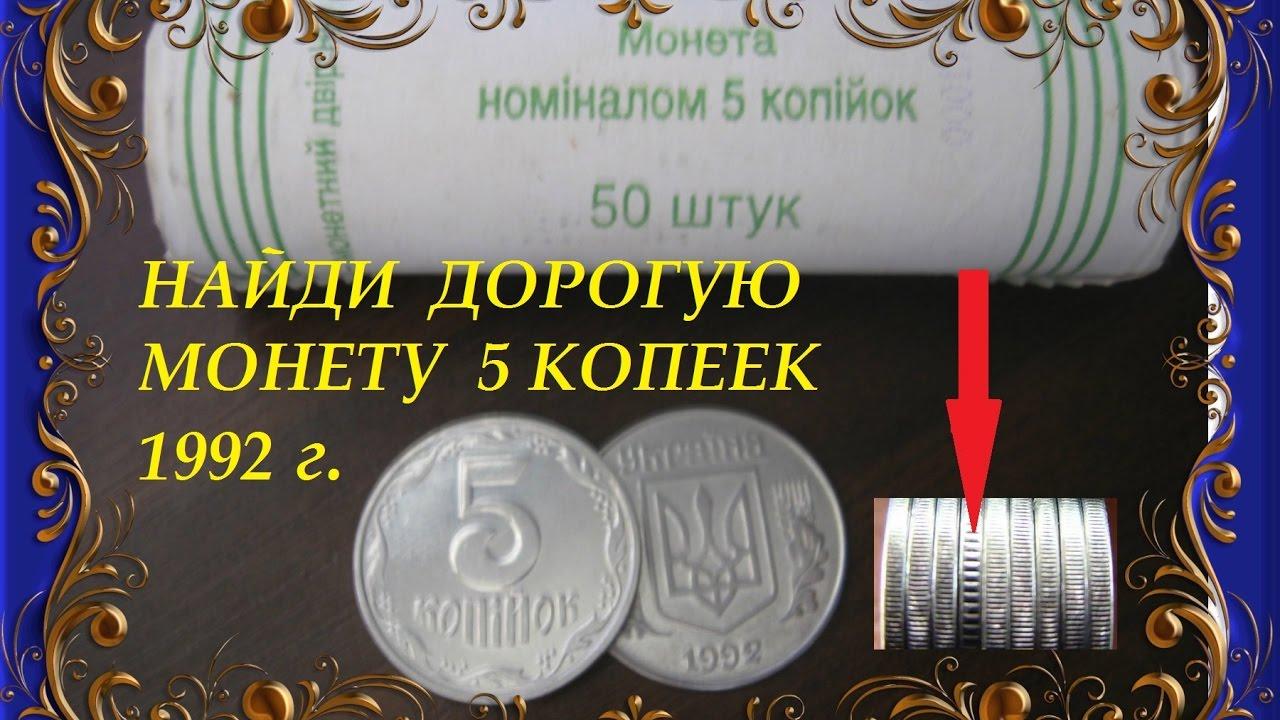Продам 5 копеек 1992 года украина цена монеты рф 2014