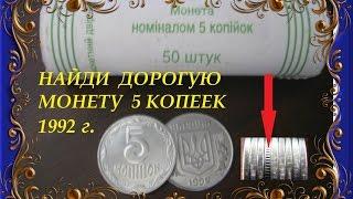 Сколько стоит монета 5 копеек 1992 года Украина цена стоимость разновидности обычной и редкой монеты