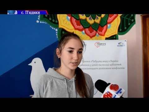 ТРК РАІ: У П'ядицькому ліцеї відкрили кімнату Миру