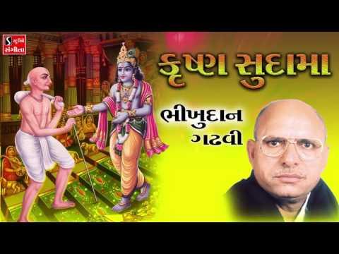 Bhikhudan Gadhvi    Gujarati Mitrata Ni Lokvarta
