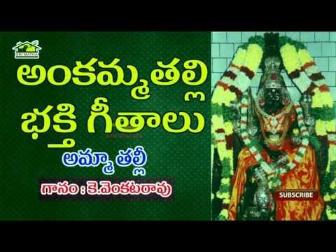 Amma Thalli   Ankamma Thalli Songs    Devotionals    Musichouse27