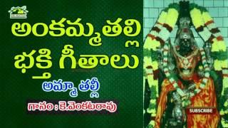 Amma Thalli ||  Ankamma Thalli Songs || Devotionals || Musichouse27