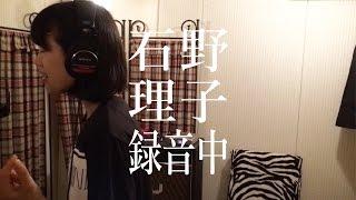 2nd両A面シングル「初恋」。 石野理子、レコーディング中の様子です。 ...