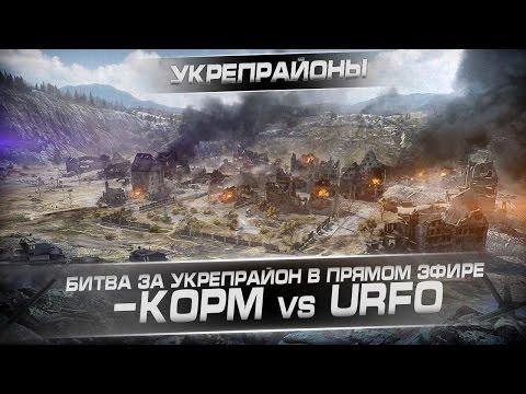Битва за укрепрайон в прямом эфире. Клан -КОРМ Vs URFO