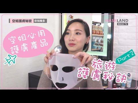 【空姐必用產品😀旅遊護膚秘訣✈️! 仲唔快D學野??!】Part 2