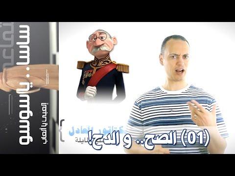 {ساسا ياسوسو} (00) الصح.. و الدح..