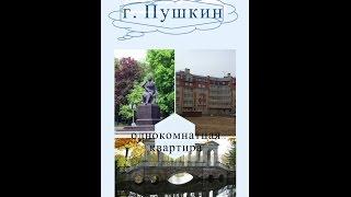 Купить однокомнатную квартиру в Пушкине| Квартира в Пушкине| Пушкин купить квартиру(, 2016-04-25T01:53:45.000Z)