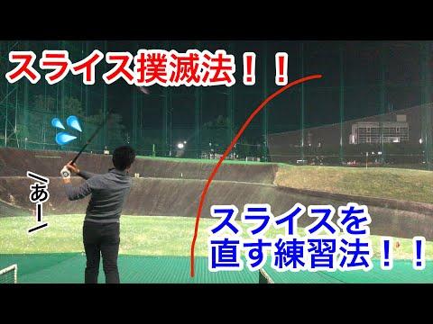 【スライス撲滅法】スライスで悩む方必見!スライス球を直す練習法紹介!!【ゴルフ】