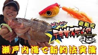 【鯛ラバ】