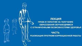 Светлана Мамаева: Коррекционные программы для детей-инвалидов и детей с ОВЗ | Вилла Папирусов
