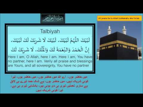 Talbiyah for Hajj and Umrah-Labbayk Allahumma Labbaykلَبّیکَ الَّھُمَّ لَبّیکَ
