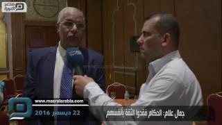 مصر العربية | جمال علام: الحكام فقدوا الثقة بأنفسهم