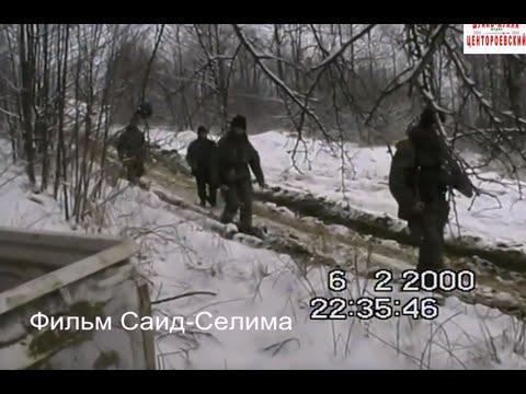 06-07 февраля 2000 г. Чеченская республика Ичкерия. Фильм Саид-Селима