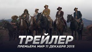 Нелепая шестёрка / The Ridiculous 6 русский трейлер