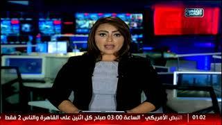 نشرة الواحدة بعد منتصف الليل من القاهرة والناس 11 ديسمبر