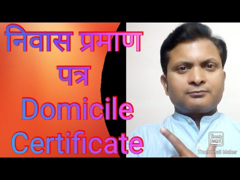 Legal Right to Get Domicile Certificate (in Hindi)