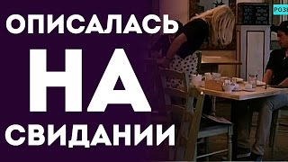 Девушка Помешана На Кофе - Описалась на Свидании (Пранк Розыгрыш Прикол 2015)