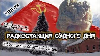 Радиостанция судного дня УВБ-76 | Заброшенный советский бункер