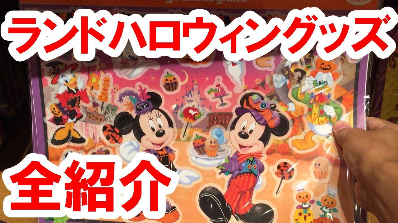 ショップ店内から実況紹介】ディズニーハロウィン2015/ランドのグッズ