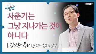사춘기는 그냥 지나가는 것이 아니다 - 김인환 목사 (광교지구촌교회 담임) @ 나침반