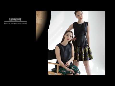 ANROstore - идеальное платье для любого случая жизни. Одежда от российского производителя.