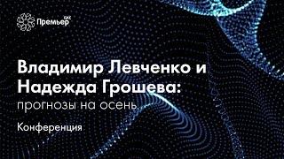 Владимир Левченко и Надежда Грошева: прогнозы на осень
