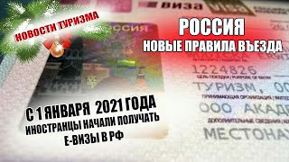 РОССИЯ 2021 Новые правила въезда в Россию Иностранные туристы начали получать въездные визы