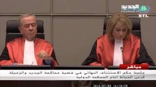 هيئة الاستئناف في المحكمة الخاصة بلبنان تلغي الحكم الصادر بحق الزميلة  كرمى الخياط   8-3-2016