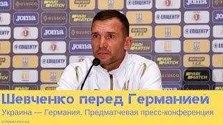 Украина Германия предматчевая пресс конференция Андрея Шевченко