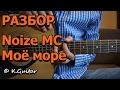 Как играть Noize MC Моё море Разбор mp3
