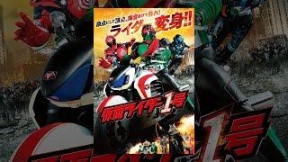 仮面ライダー1号 thumbnail