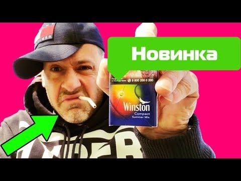 НОВЫЙ Winston С КНОПКОЙ - ОТПРАВИТ ТЕБЯ В МОГИЛУ!!!!!! ОБЗОР НОВЫЙ ВИНСТОН Compact Summer Mix
