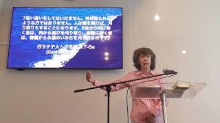 「種蒔きの法則」松澤富貴子牧師・ワードオブライフ横浜